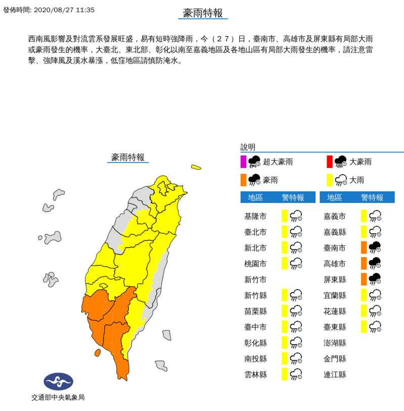 中央氣象局針對18縣市發布豪雨、大雨特報。圖/取自氣象局網站