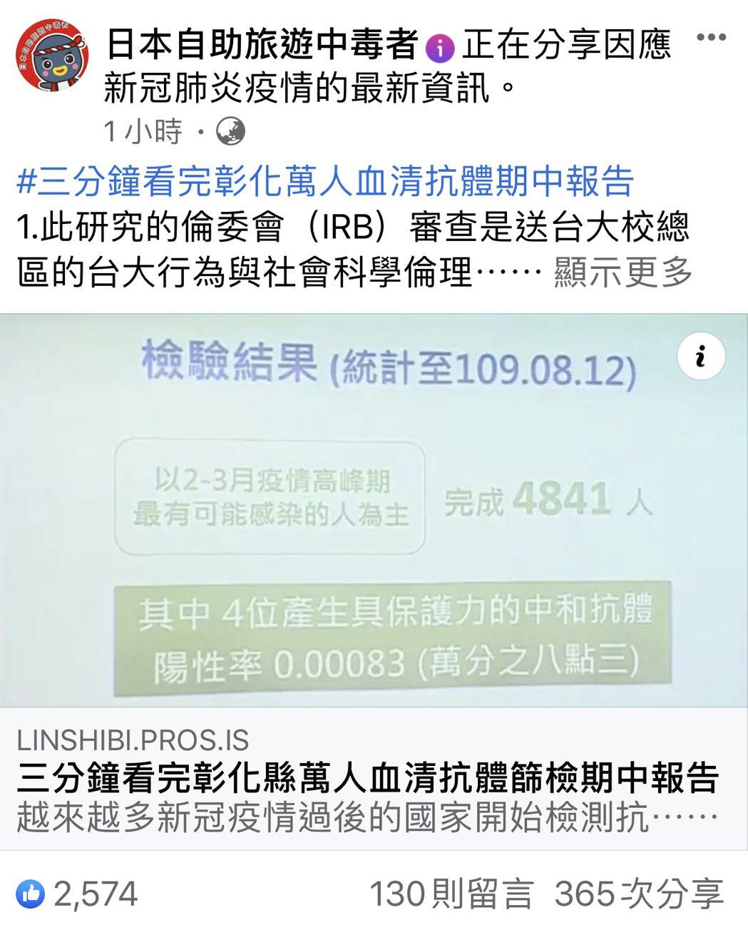 前台大感染科醫師孔祥琪在臉書上解析彰化血檢。圖/取自臉書
