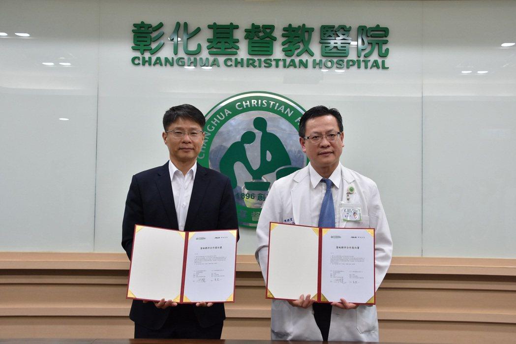 華碩電腦AICS與彰化基督教醫院簽署「策略夥伴合作意向書」,以數據化病歷資料庫為...