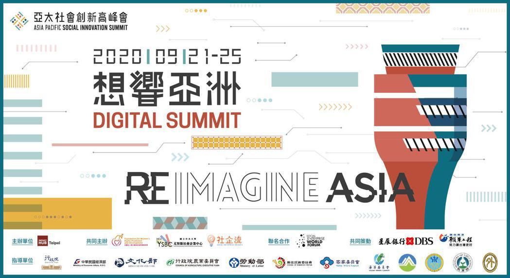 亞太社創高峰會集結近20國、共60名社會創新領域講者,盼促成台灣有志之士和國際專...