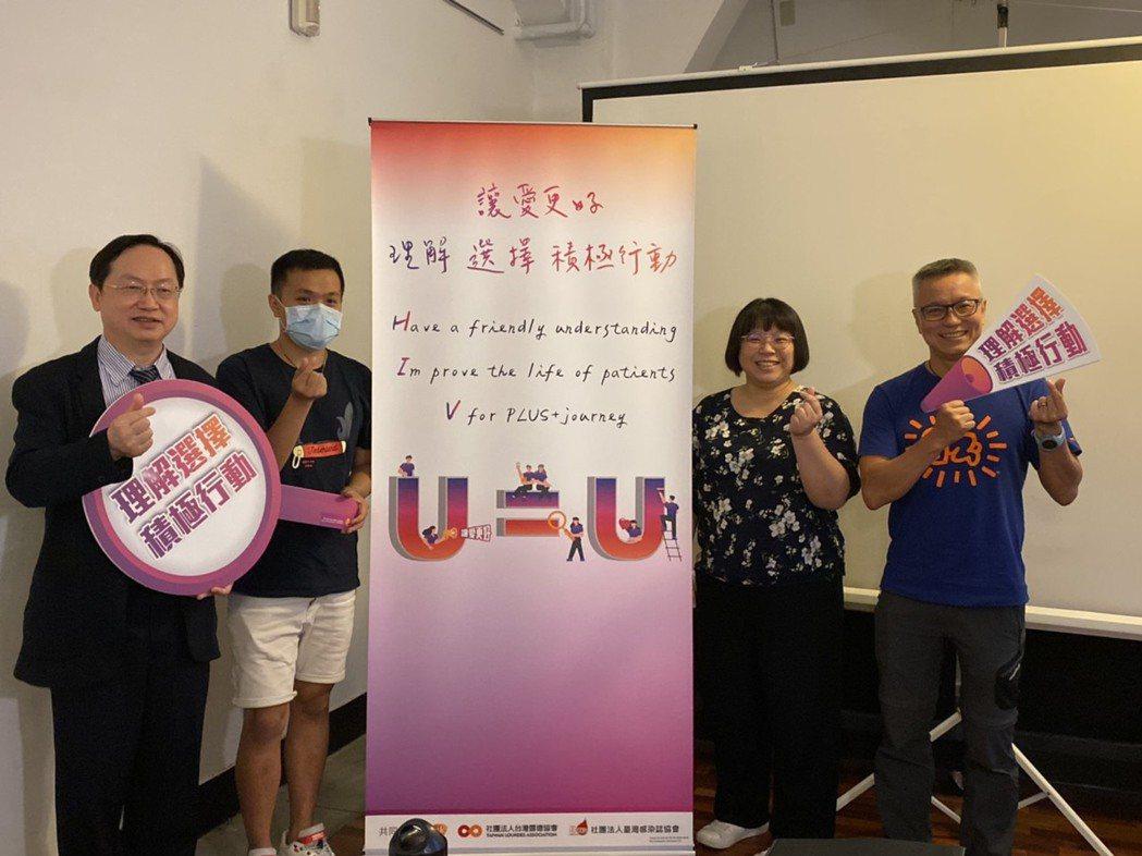 露徳協會與感染誌協會等單位共同呼籲,希望透過「U=U」宣導,讓民眾更加理解HIV...