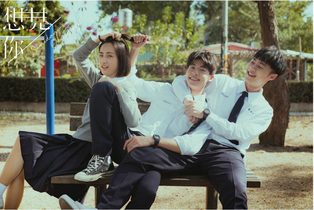 柯佳嬿(左起)、許光漢、施柏宇主演的「想見你」。圖/衛視中文台提供