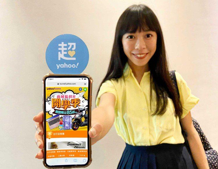Yahoo奇摩超級商城於9月7日前推出「商城福利社開學季」,集結兒童開學、租屋外...