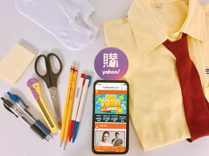 Yahoo奇摩購物中心即日起至9月13日祭出「開學省錢術」活動,攜手22大銀行消費滿額最高送3,000刷卡金,指定品類單日滿額最高再送1,000購物金。圖/Yahoo奇摩購物中心提供