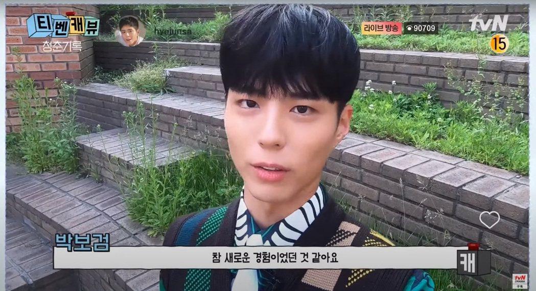 朴寶劍為戲瘦身,新戲「青春紀錄」預計於9月7日播出。圖/擷自YouTube