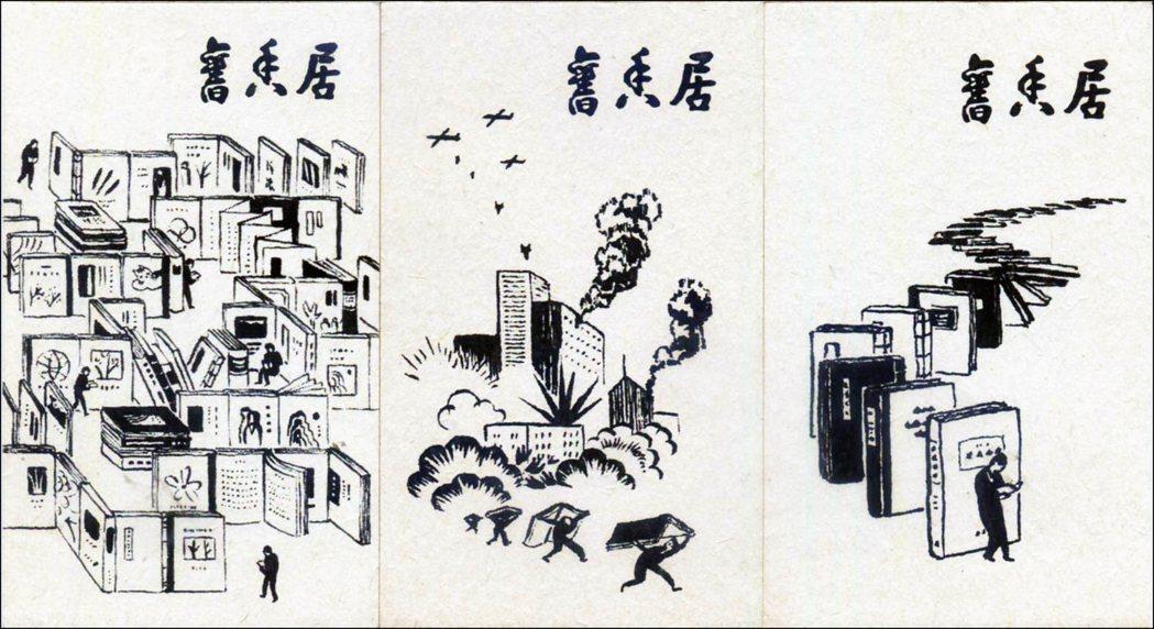 圖為早年智海接受舊香居委託繪製的名片設計。 圖/作者提供