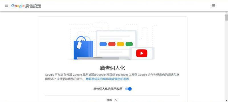 Google廣告個人化設定中可看見許多個人隱私資訊。圖擷自Google