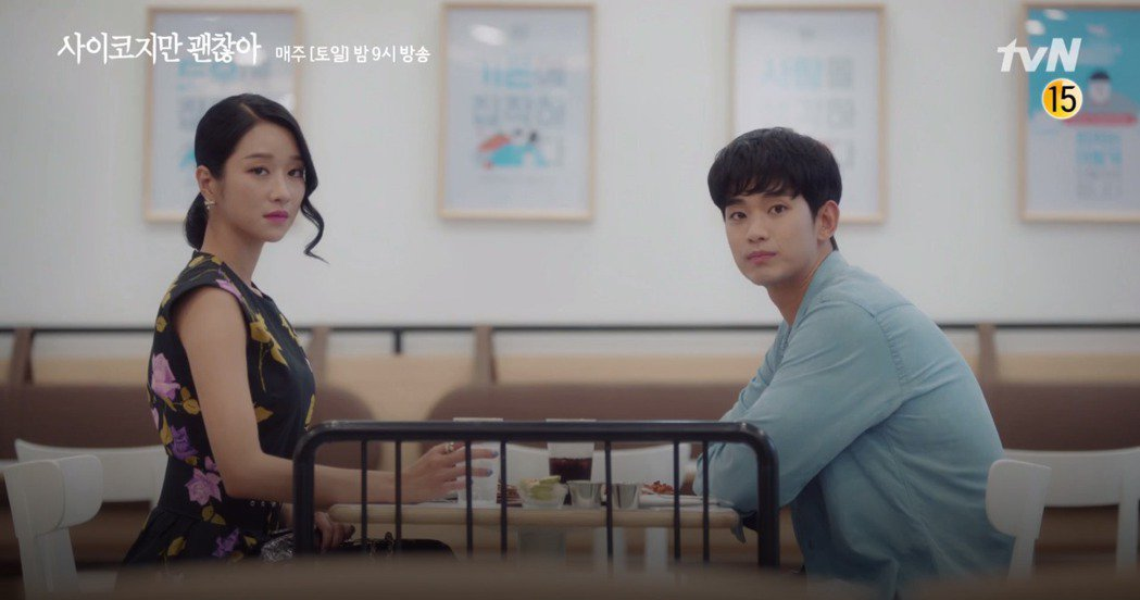 徐睿知、金秀賢在「雖然是精神病但沒關係」演技精采。圖/擷自tvN