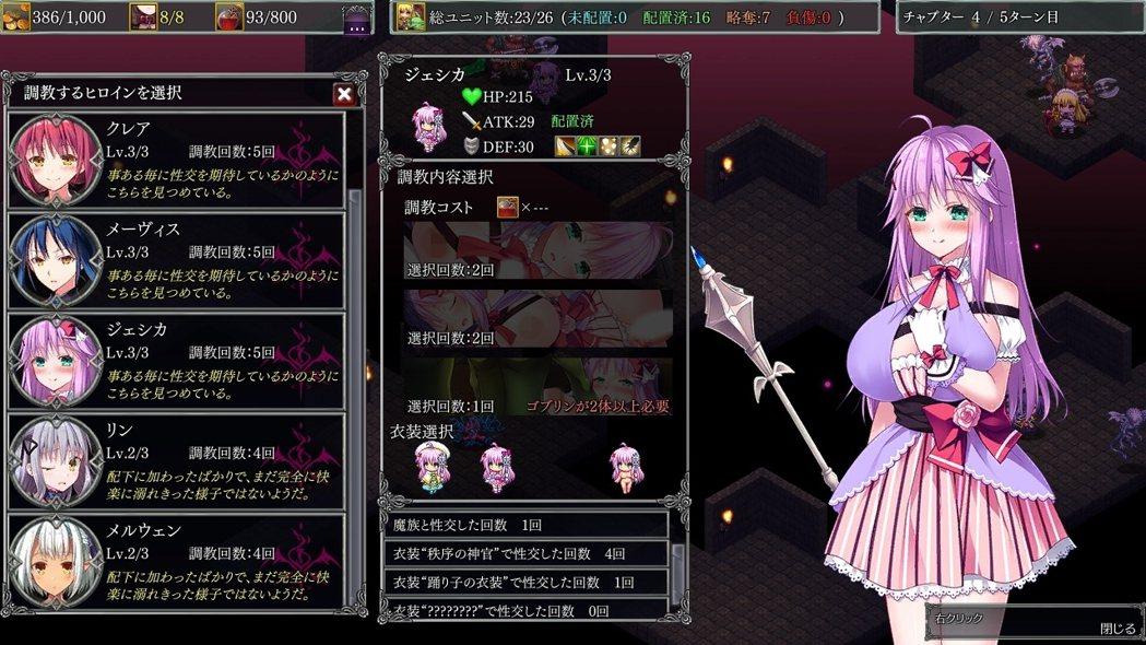 玩家可以調教被捕獲的女角們,讓她們開心之餘還可以提升等級。