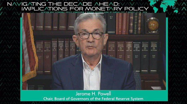 美國聯準會主席鮑爾,27日在全球央行財金首長傑克森洞線上年會中致詞。(圖/歐新社...