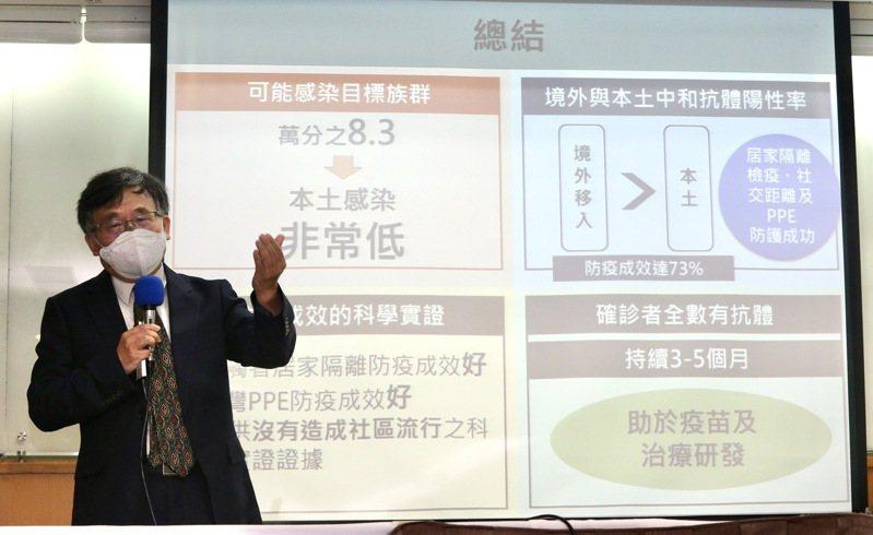 萬人血清抗體檢測初步報告昨出爐,台大公衛教授陳秀熙指出,數據遠低於各國研究,證明我防疫有成,社區安全。記者黃義書/攝影