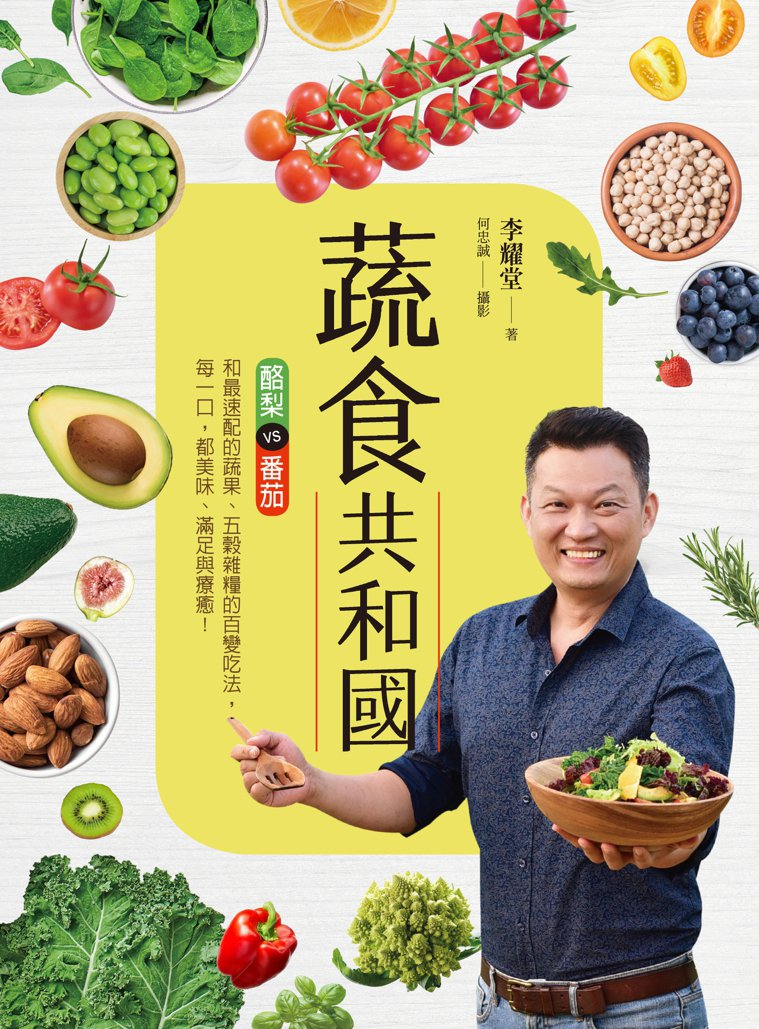 書名/《蔬食共和國》、作者/李耀堂、圖/日日幸福出版社提供、整理/記者柯意如