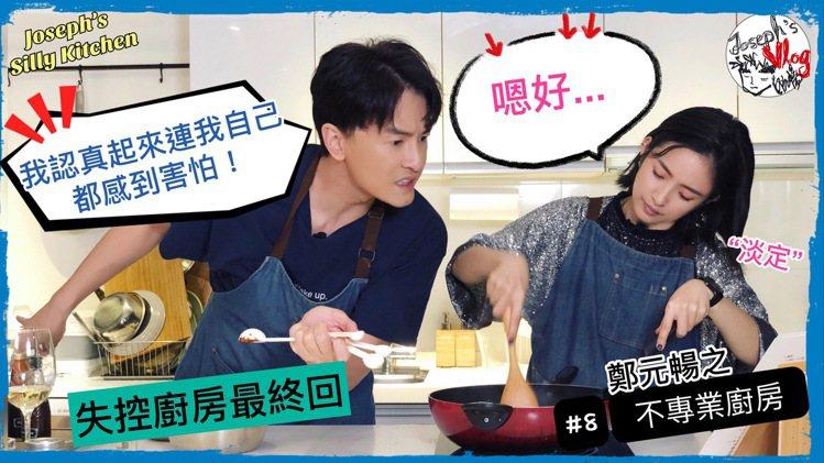 林依晨(右)做菜氣定神閒,鄭元暢數度失控。圖/M.I.E.最大國際娛樂提供