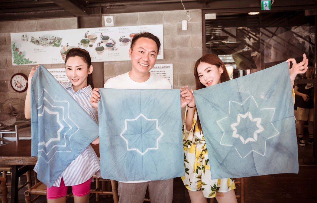 王欣晨(右)與張克帆(中)玩藍染,染色互虧「阿凡達」,左為徐瑋婷。圖/歆動音樂提...