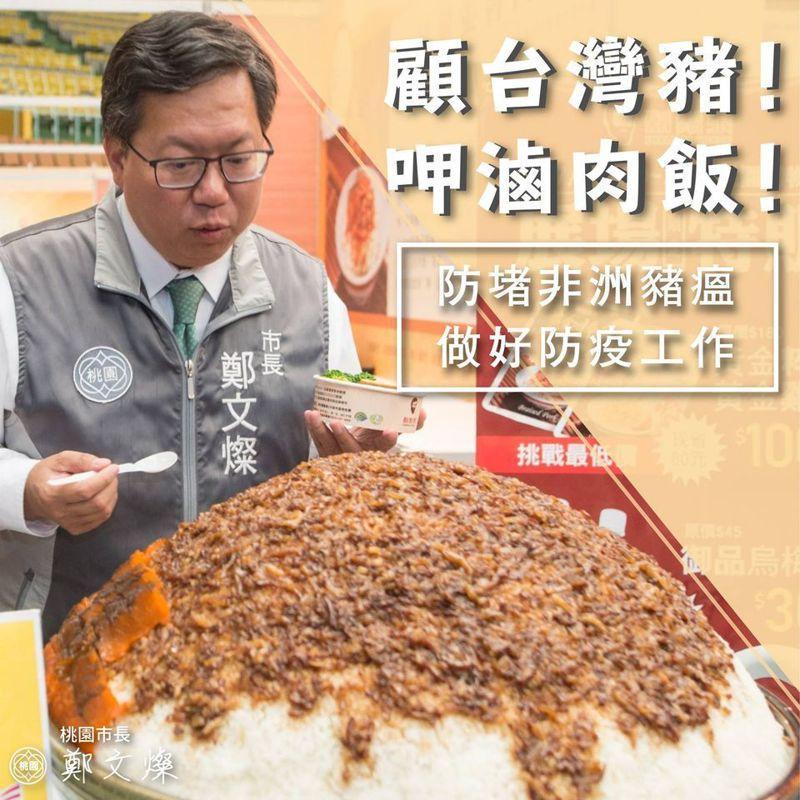 桃園市長鄭文燦過去曾在非洲豬瘟防疫期間,放上大啖滷肉飯的照片,呼籲大家一起守護台灣豬。記者張裕珍/翻攝