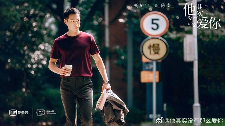 《他其實沒有那麼愛你》楊祐寧飾演陳南。圖/《他其實沒有那麼愛你》官方微博 圖/...
