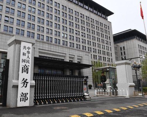 圖為大陸商務部。新華社資料照片