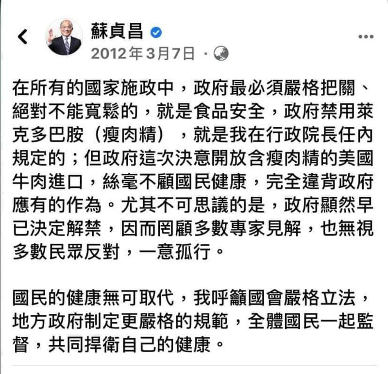 民進黨政府一反過去在野時立場,宣布開放含瘦肉精美豬、牛進口,蔡總統與行政院長蘇貞昌過去反美豬、牛進口言行紛被搜尋出打臉。國民黨立委洪孟楷上午在臉書表示,要開放美豬就請蔡、蘇帶頭先吃三個月,否則不該要台灣人民買單。圖/截自蘇貞昌臉書