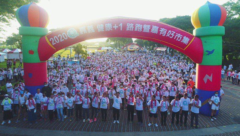 嘉義縣政府今天上午舉行「Q嘉義 健康+1」嘉義縣路跑健走活動,吸引上千人參與。圖/嘉義縣政府提供