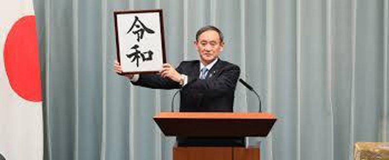日本傳奇首相安倍晉三下台後,自民黨內部眾多政治人物爭先恐後要上位,依照美、日媒體的統整,繼任者可能得面臨4大關鍵議題,而目前呼聲最高的是30日甫宣佈參戰的安倍左右手菅義偉。(photo from Wikimedia)