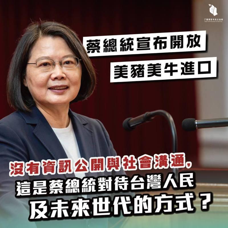 蔡英文總統宣布鬆綁美豬美牛進口,台灣青年民主協會今天發表聲明,批評蔡政府政策沒有資訊公開、沒有社會溝通,「這是蔡英文對待台灣人民及未來世代的方式嗎?」呼籲政府暫緩開放美豬美牛,直到公開檢驗報告與相關規範制定完成,人民與利害關係團體也接受後再上路。圖/台灣青年民主協會提供