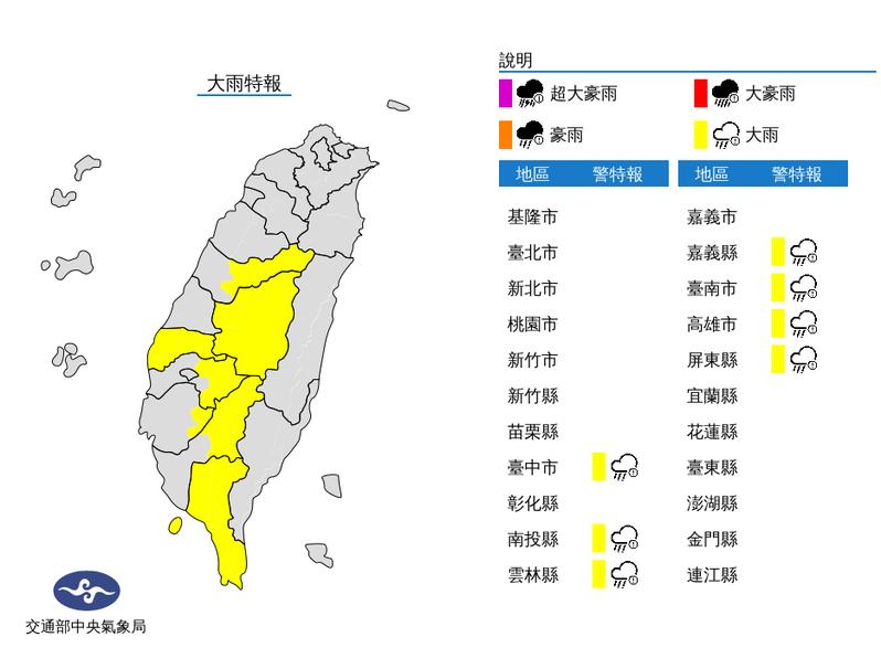 中央氣象局發布7縣市大雨特報。圖/取自氣象局網站