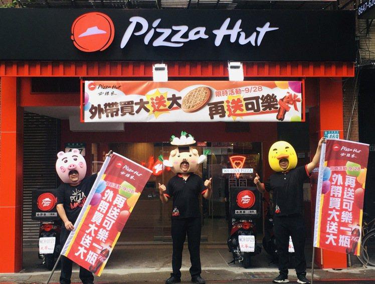必勝客慶祝在台第250間門市開幕,推出指定比薩套餐250元的優惠。圖/必勝客提供