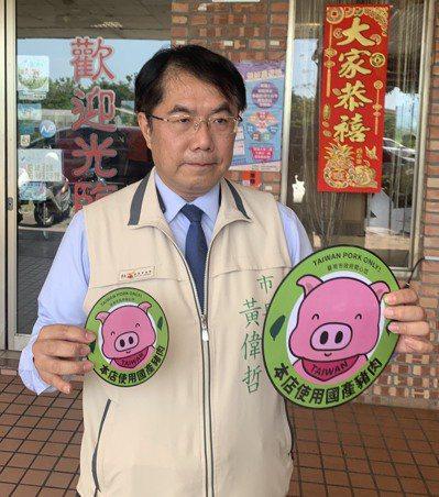 台南市長黃偉哲推國產豬標誌,若業者張貼國產豬卻使用美國豬將開罰。圖/台南市政府新聞處提供