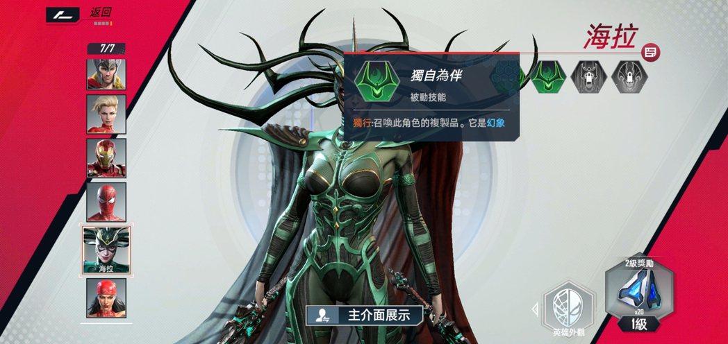 遊戲中每個英雄還都有各自的特殊能力可以在對戰中選取。