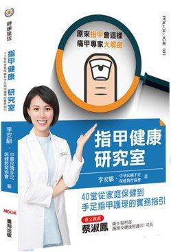 「指甲健康研究室」收錄十多來的臨床手足指甲照護案例,希望提醒讀者重視指甲問題。 ...