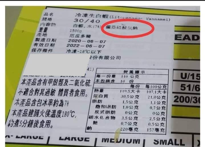 進口冷凍蝦合法標示偏硫酸氫鈉 圖/取自韋恩的食農生活
