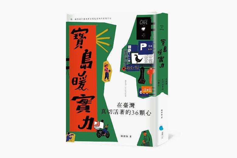 《寶島暖實力:在臺灣真切活著的36顆心》書封。 圖/蔚藍文化提供