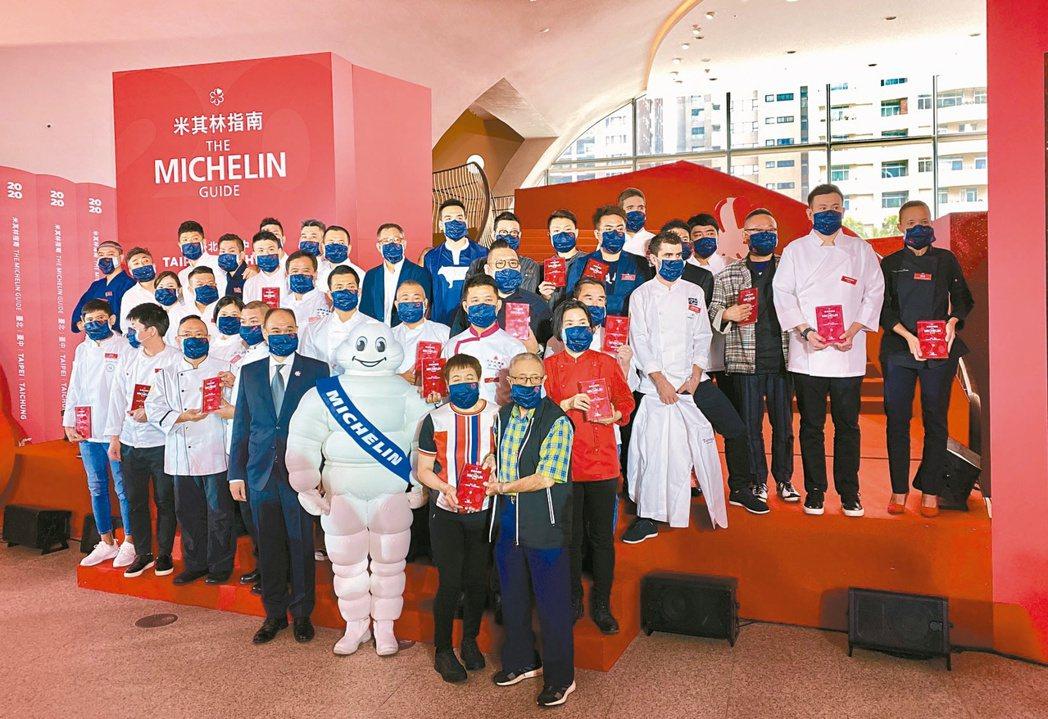 2020年台北台中米其林頒獎典禮舞台上大合照。 圖/聯合報系資料庫