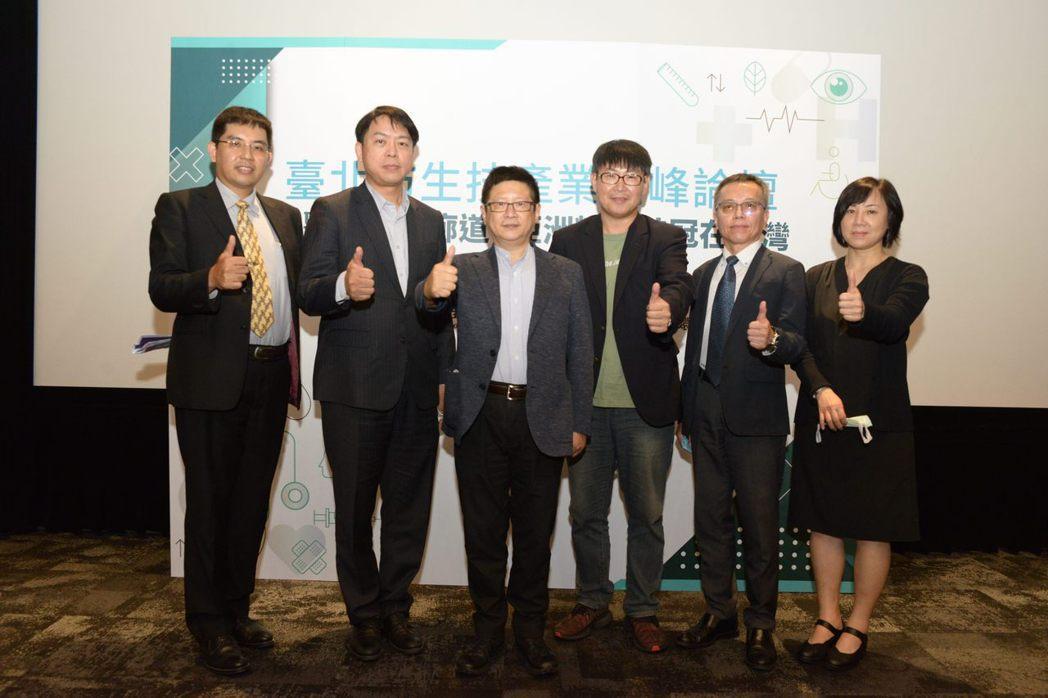 「2020 臺北市生技產業高峰論壇」貴賓合影。