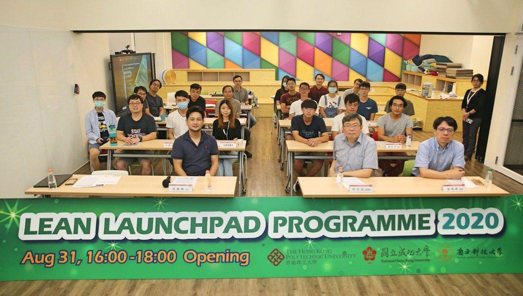 為期10周的「精實創業課程(LLP, Lean LaunchPad progra...