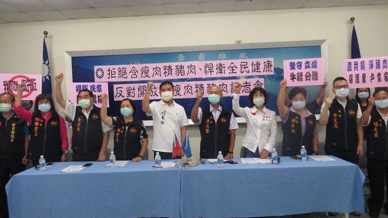 苗栗縣議會國民黨團今天上午在縣黨部舉行記者會,訴求「拒絕含瘦肉精豬肉、捍衛全民健康」。記者范榮達/攝影