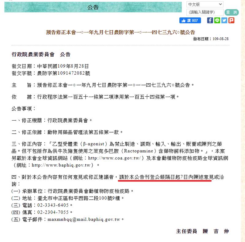 農委會28日公告將修正行政命令讓瘦肉精美豬、美牛進口,僅預告7天。圖/翻攝農委會官網