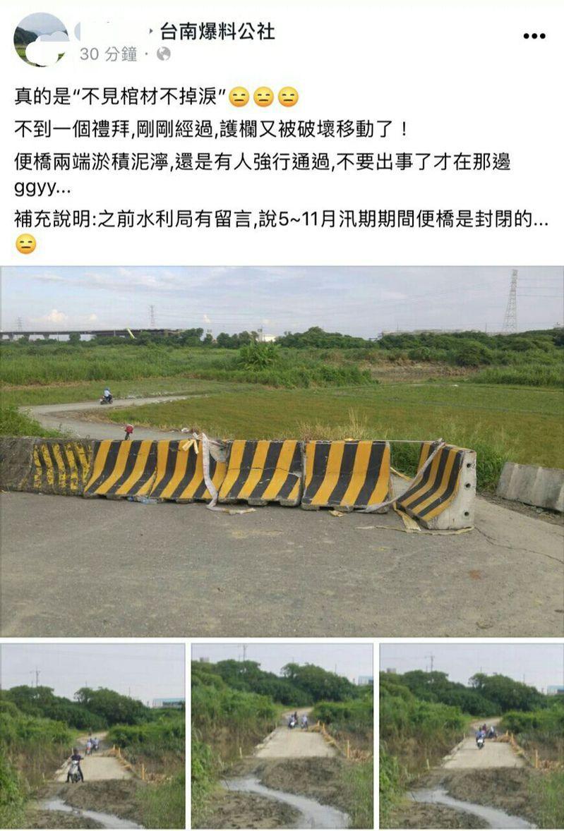 台南永康新市過水便橋雨季危險封閉 ,仍不斷有人硬要過。圖/讀者提供