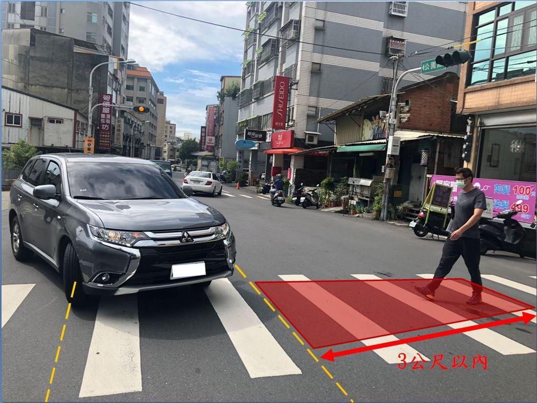 車輛轉彎遇行人行進方向3公尺以內違規。圖/彰化縣警局交通隊提供
