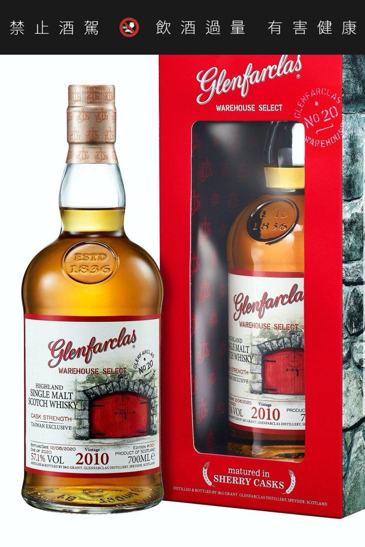 「格蘭花格紅門窖藏原酒系列2010年雪莉桶單一麥芽威士忌原酒 EDITION00...