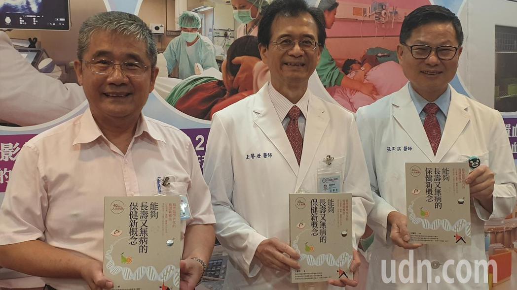 宏其婦幼院長張紅淇(右起)強力推薦王馨世在不孕症方面的研究成果,王教授已經出版4...