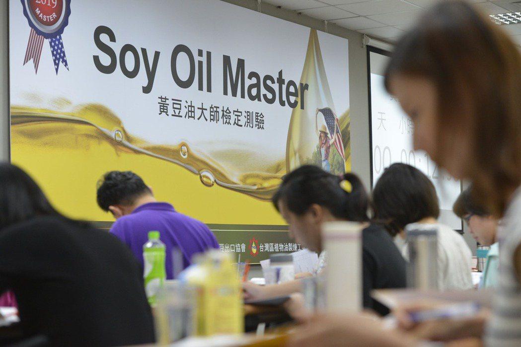 由美國黃豆出口協會與台灣區植物油製煉工業同業公會聯合主辦的「黃豆油大師檢定(So...