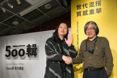 兩位公認天才、思想巨人——詹宏志、唐鳳進行對談,聆聽不同領域的清亮思維,一睹跨世代交談的智慧火花。 圖/陳立凱攝影