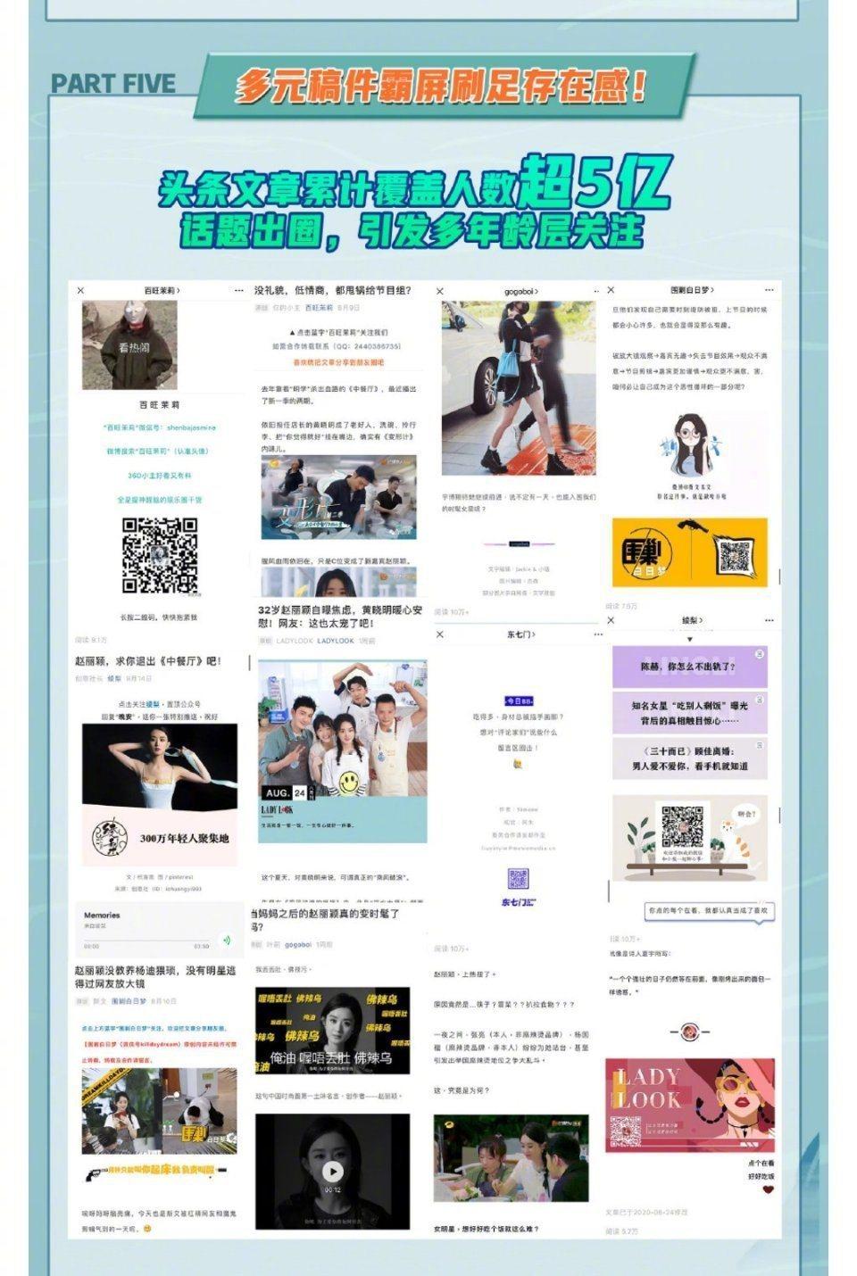 「中餐廳」節目組將趙麗穎的黑料,當作宣傳戰報。 圖/擷自微博