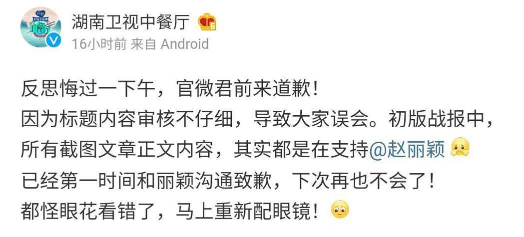 「中餐廳」節目組發文致歉。 圖/擷自中餐廳微博