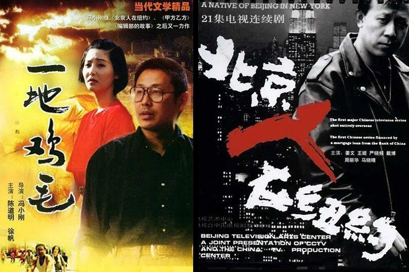 《一地雞毛》(1995)、《北京人在紐約》(1994)海報。 圖/豆瓣
