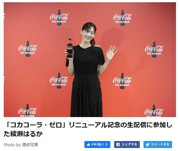 綾瀨遙親口否認戀愛傳聞。圖/擷自體育日本