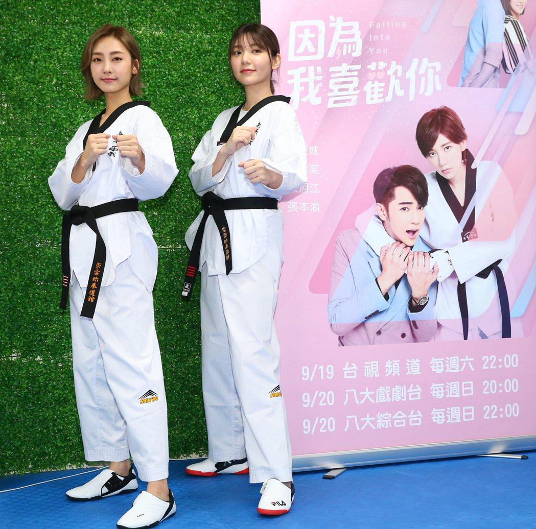 郭雪芙(右)與席惟倫(左)為戲劇「因為我喜歡你」宣傳,特別重現戲裡重要的跆拳道元...
