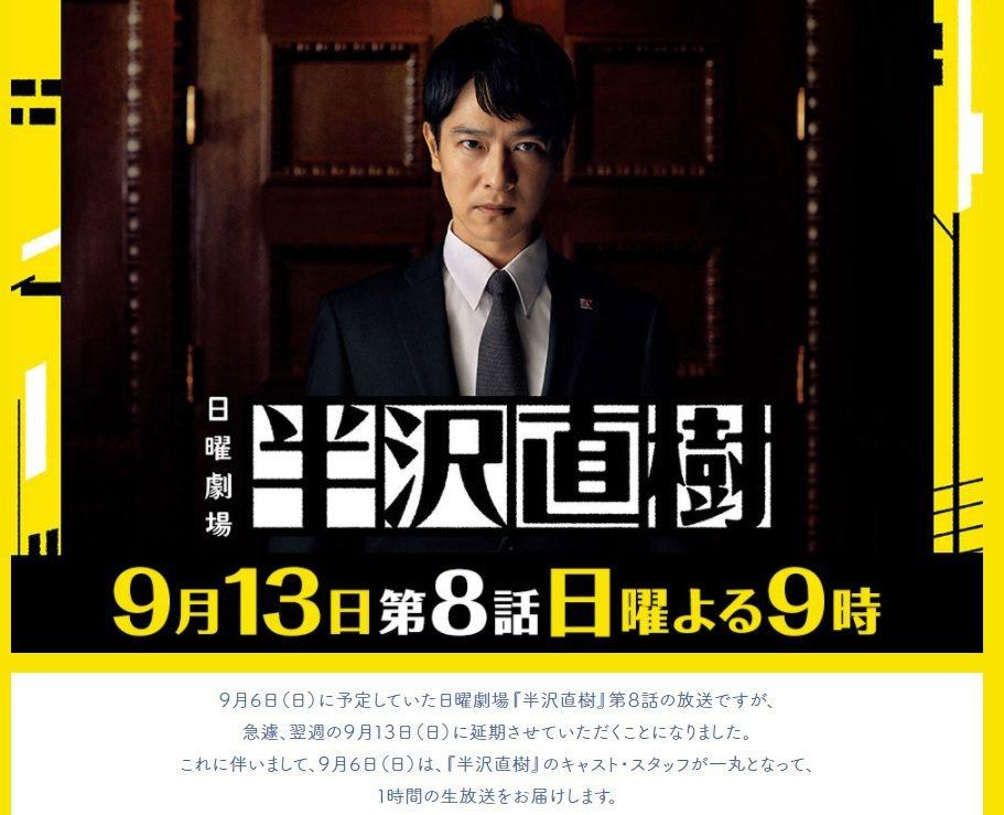 「半澤直樹2」受疫情影響,宣佈暫停播出一周。圖/擷自日本官網