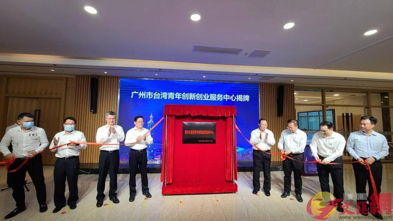 廣州市台灣青年創新創業服務中心8月31日舉行揭牌儀式。(取自香港大公報網站)